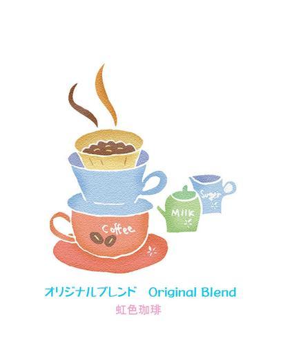 オリジナルBlend.jpg