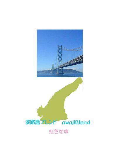 淡路島Blend.jpg