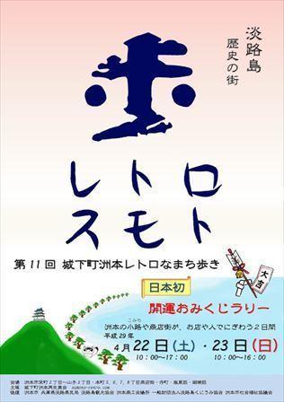 第11回ポスター表面開運_R.jpg