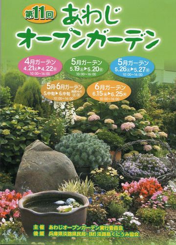 Open Garden1_R.jpg