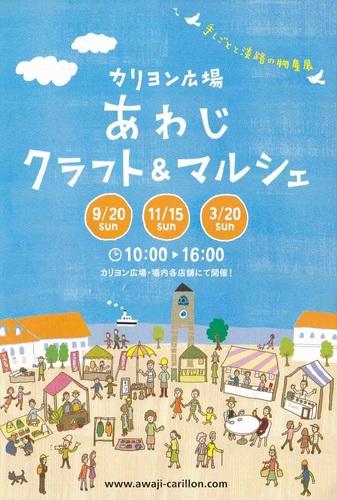 awajimarusye-10_r.jpg