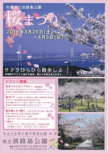 awajisimakouen2_r.jpg