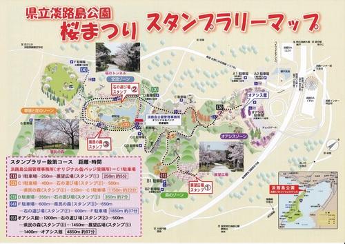 awajisimakouenn2_r.jpg