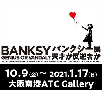 banksy_osaka.jpg