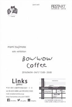 bowwow3_r.jpg