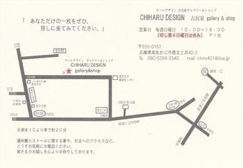 chiharu-1_r.jpg