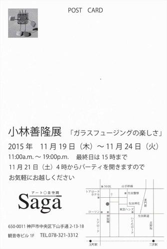 garasu-4_r.jpg