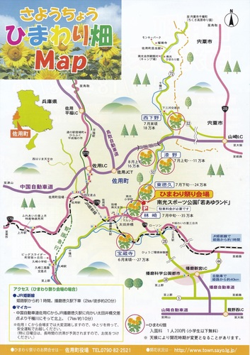 himawari-2_r.jpg