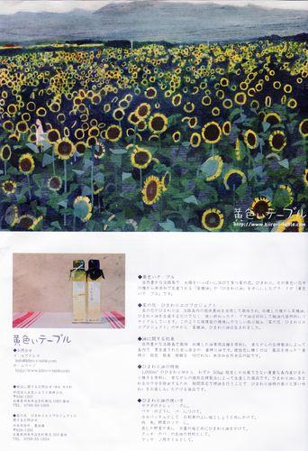 himawariyu-1_R.jpg
