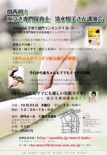 hoiku-9_R.jpg