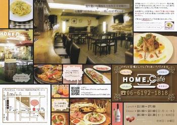 homecafe-1_r.jpg