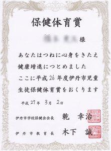kennkou-6_R.jpg