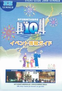 kobeawajinaruto-1.jpg
