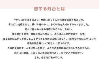 koisurutoudai_R.JPG