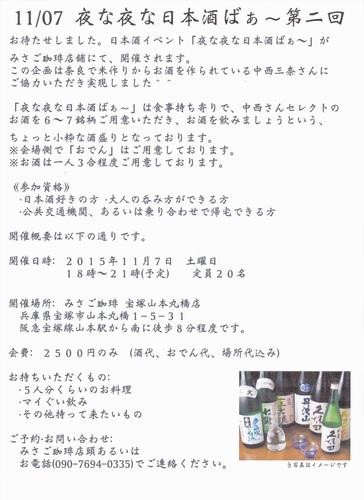 nihonsyu-1_r.jpg