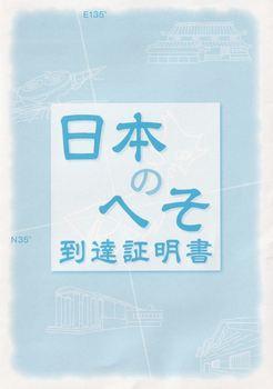 nishiwakiheso-3_R.jpg