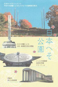 nishiwakiheso-4_R.jpg