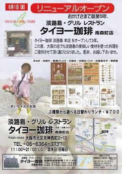 oosakataiyo--1_r.jpg