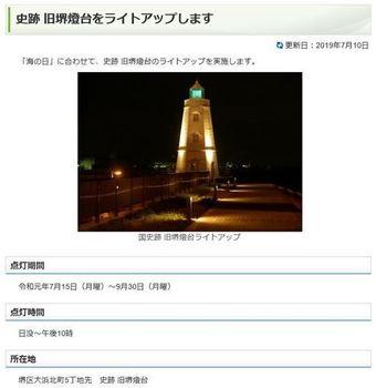 sakai_R.JPG