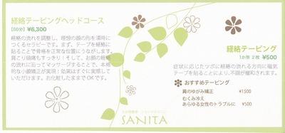 sanita-5.jpg
