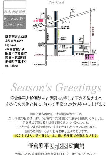 sasakura-2.jpg
