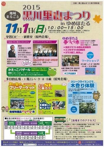 satoyamayume_r.jpg