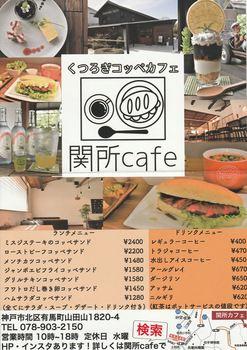 sekisyo-1_R.jpg