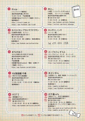 takasago-2_R.jpg