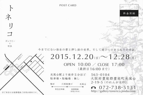 toneriko-4_r.jpg