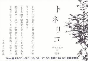 toneriko-8_R.jpg