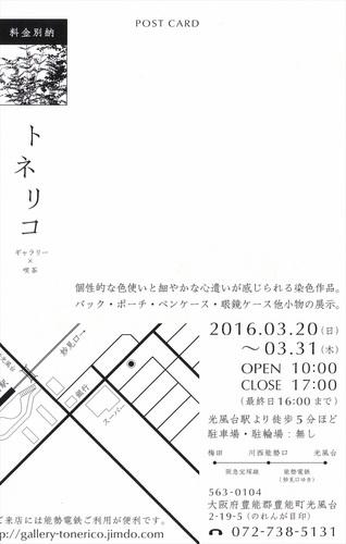 toneriko3_r.jpg