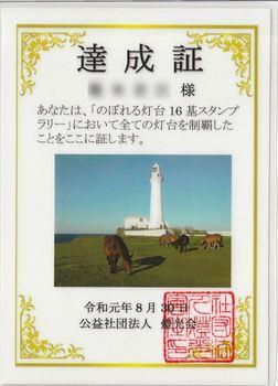 toudai-5-1_R.jpg