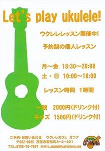 ukulele-4_R.jpg