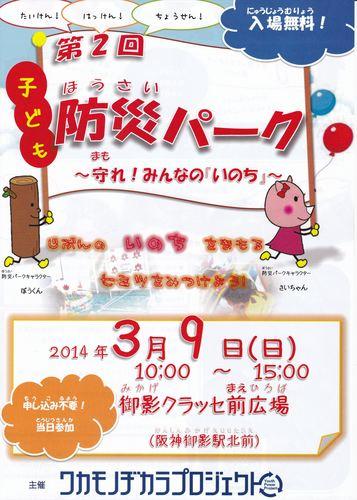 wakamono-5_R.jpg