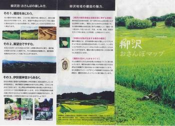 yanagisawa-2_r.jpg