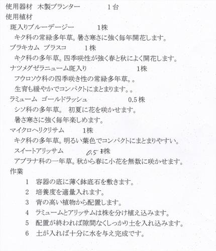 yoseue-5_r.jpg