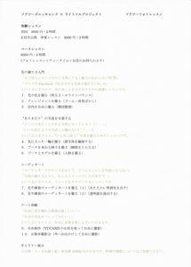 yukkido-4_R.jpg