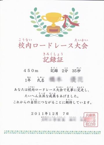 マラソン-3.jpg